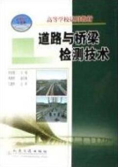道路与桥梁检测技术