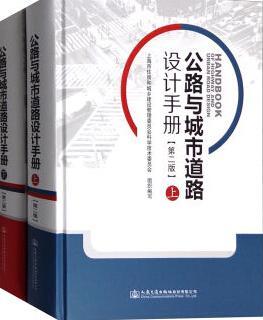 公路与城市道路设计手册(第二版)